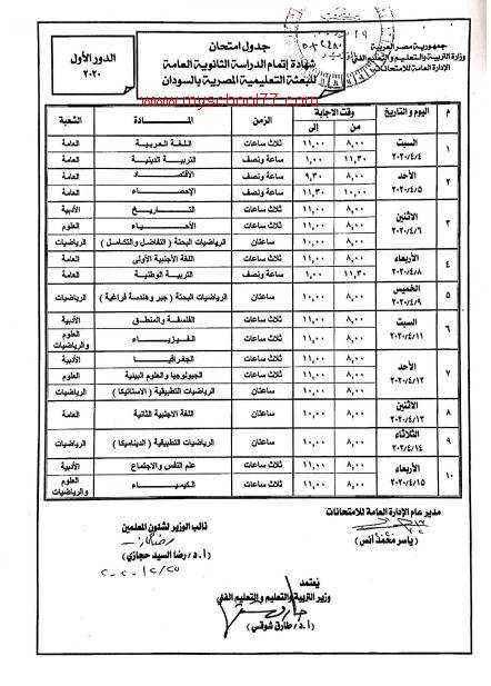جدول امتحانات للثانوية العامة بالسودان الدور الأول 2020- موقع مدرستى