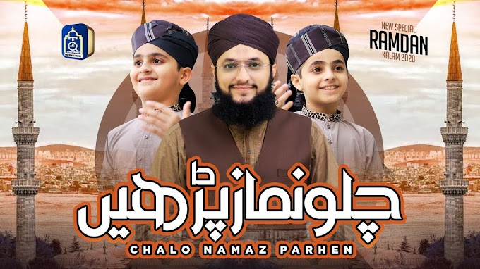 Chalo Namaz Parhen | son's of Hafiz Tahir Qadri| Ramazan 2020 kalam | Islamic Naat Lyrics