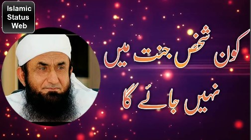 Islamic status - Beautiful Bayan by Maulana Tariq Jameel