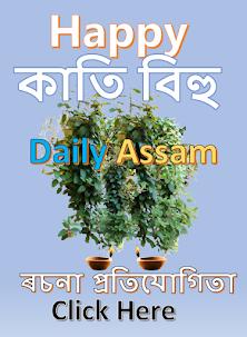 কাতি বিহু | Pallab Jyoti Bora |