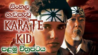 sinhala-dubbed-the-karate-kid