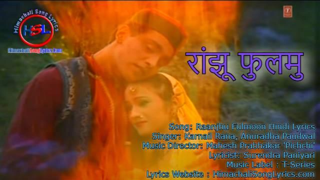 Raanjhu Fulmoon Song Lyrics - Karnail Rana : रांझू फुलमु