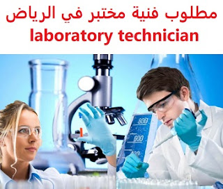 وظائف السعودية مطلوب فنية مختبر في الرياض laboratory technician