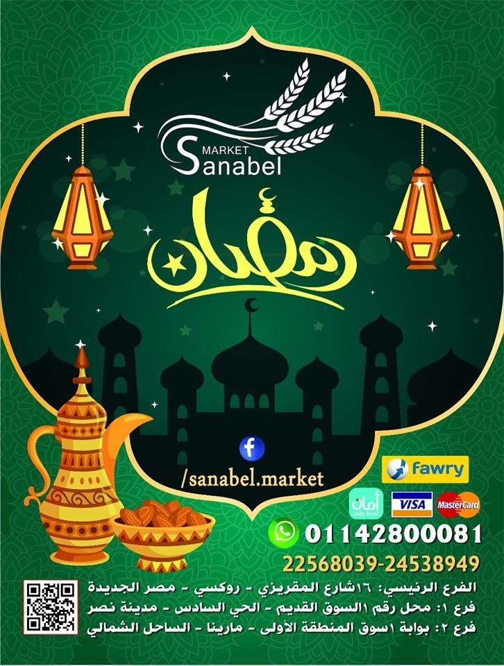 عروض سنابل ماركت مصر الجديدة من 17 ابريل 2020 رمضان كريم