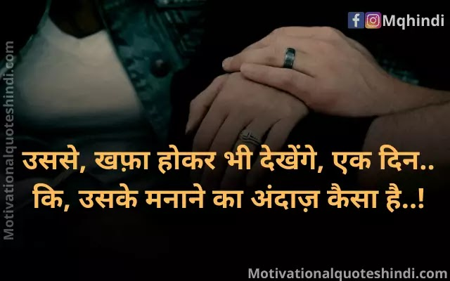Manane Wali Shayari  In Hindi