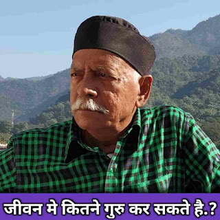 Jivan-me-kitne-guru-kar-sakte-hai, shiv charcha, shiv guru charcha, shiv charcha bhajan, shiv guru bhajan, shiv charcha videos,