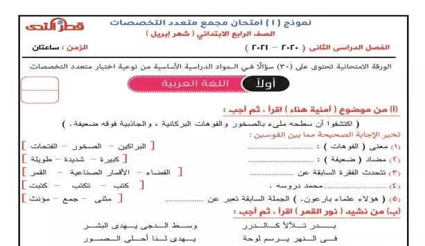 نماذج قطر الندى لشهر ابريل منهج الصف الرابع الابتدائي