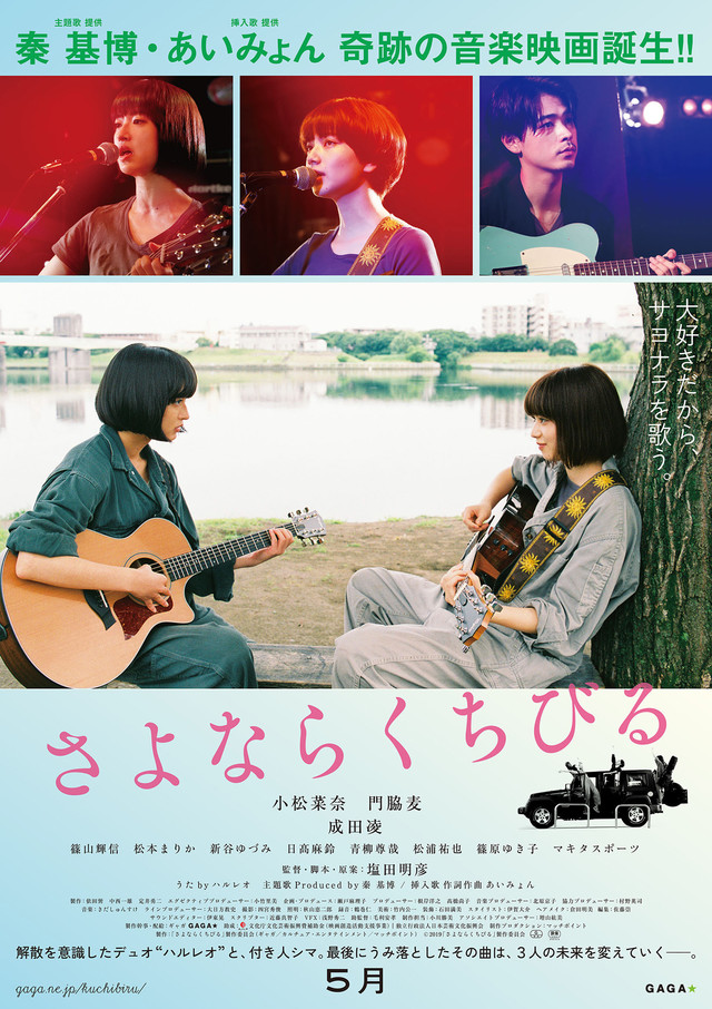 Farawell Song - Akihiko Shiota (Poster)