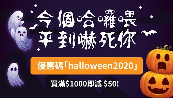 Yoho: 今個哈囉喂 平到嚇死你 附有優惠碼 至10月31日