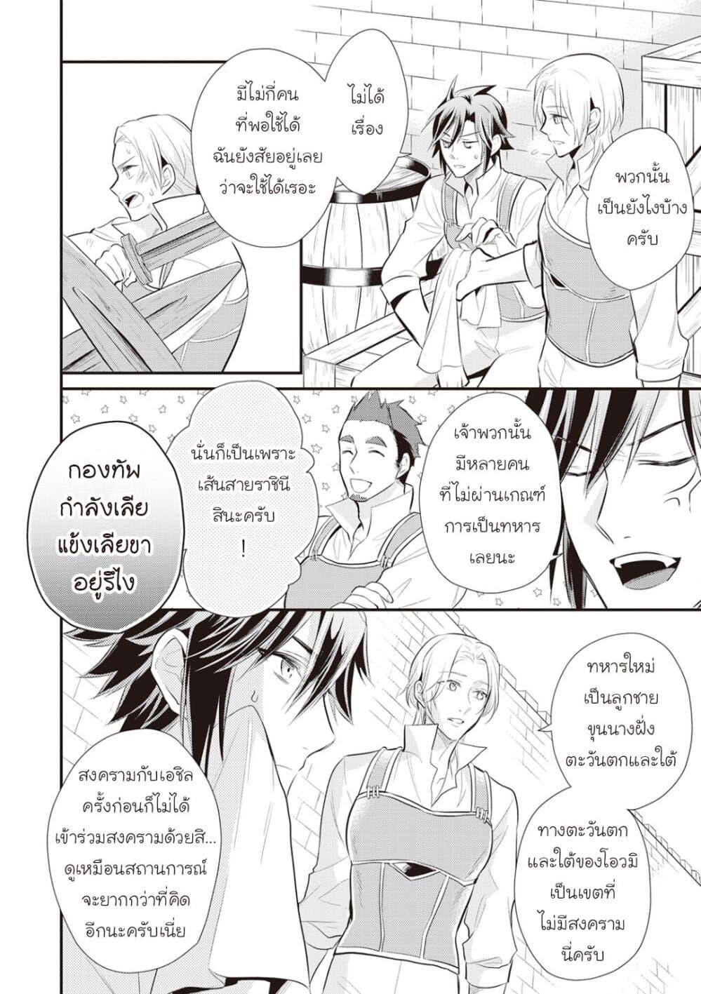 อ่านการ์ตูน Daites Ryou Koubouki ตอนที่ 23 หน้าที่ 22