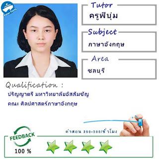 ครูพี่บุ๋ม (ID : 13428) สอนวิชาภาษาอังกฤษ ที่ชลบุรี