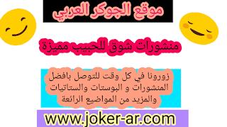 منشورات شوق للحبيب مميزة 2019 اجمل كلام شوق وحنين - الجوكر العربي