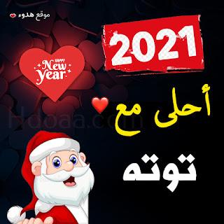 صور 2021 احلى مع توته