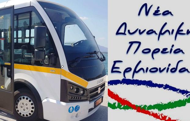 Στο πρόγραμμα της ΝΕ.ΔΥ.Π.ΕΡ. η Δημοτική Συγκοινωνία με Μίνι Λεωφορεία στην Ερμιονίδα
