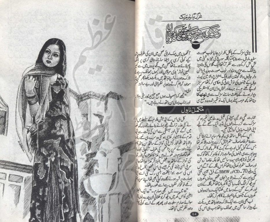 Best Forced Marriage Romance Novels Kitab Dost