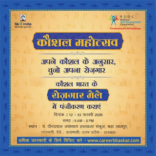 Rojgar Mela, Varanasi (UP) | 12th, 13th Feb'20 ।