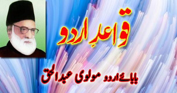 qawaid-e-urdu