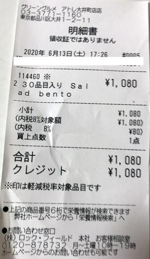 グリーングルメ アトレ大井町店 2020/6/13 のレシート