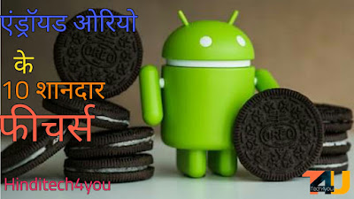 Best features of Android Oreo virson read full article