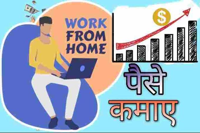 0 रुपय से  पैसा कमाने का तरीका | घर बैठे पैसा कमाएं 2021 में।