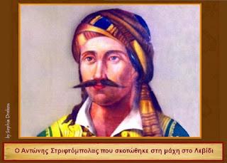 Στη Μάχη στο Λεβίδι έπεσε ο Αναγνώστης, ανιψιός του Κολοκοτρώνη, Στριφτόμπολας (14 Απριλίου 1821)