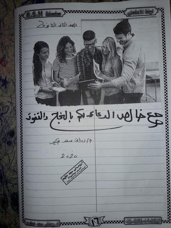 مراجعة تطبيقات الرياضيات تانية ثانوي مستر / روماني سعد حكيم 16