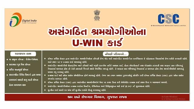 યુ વીન કાર્ડ યોજના । UWIN Card Yojana | UWIN Card Online Registration