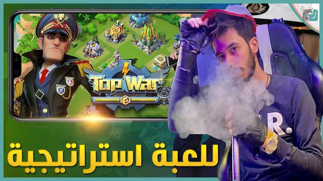 رابط تحميل لعبة Top War: Battle Game على اندرويد أو ايفون مباشر