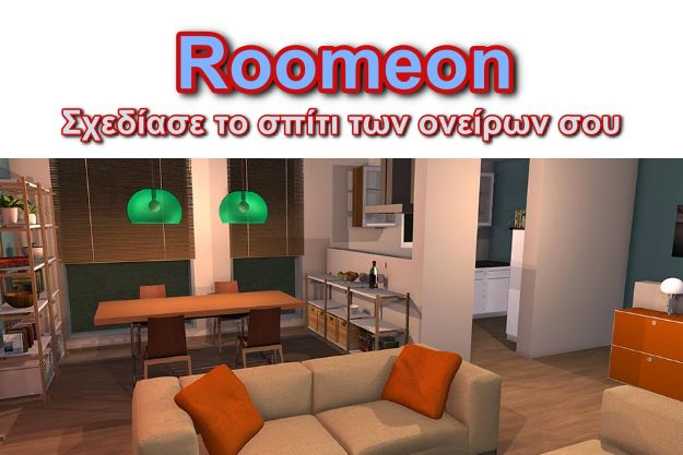 Roomeon - Σχεδίασε πανεύκολα το σπίτι των ονείρων σου