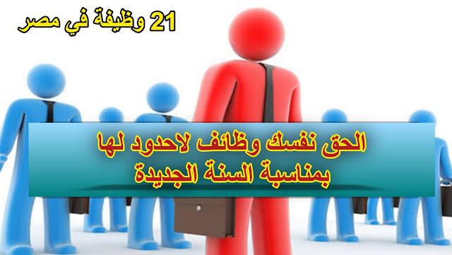 فرص العمل في مصر