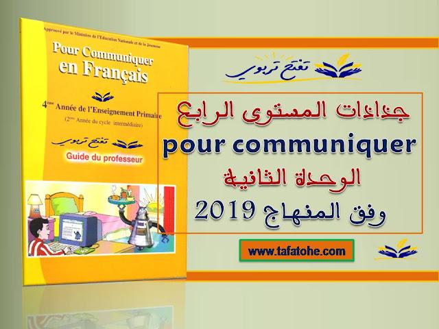 جذاذات المستوى الرابع pour communiquer الوحدة الثانية وفق المنهاج 2019