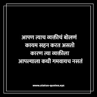 Breakup Status in Marathi | Heartbreak Status Marathi