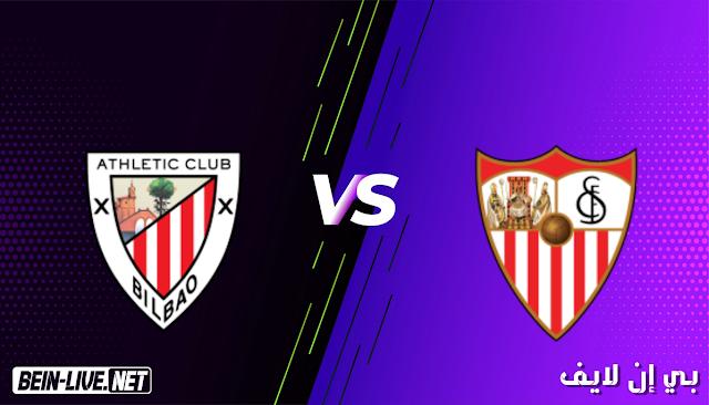 مشاهدة مباراة اشبيلية واتلتيك بلباو بث مباشر اليوم بتاريخ 03-05-2021 في الدوري الاسباني