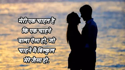 romantic caption for instagram in hindi