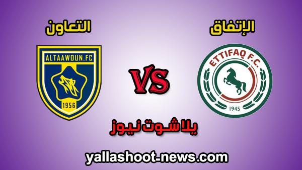 مشاهدة مباراة الإتفاق والتعاون بث مباشر اليوم 28\12\2019 بطولة الدوري السعودي