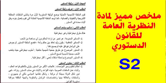ملخص مميز لمادة النظرية العامة للقانون الدستوري - الفصل الثاني S2