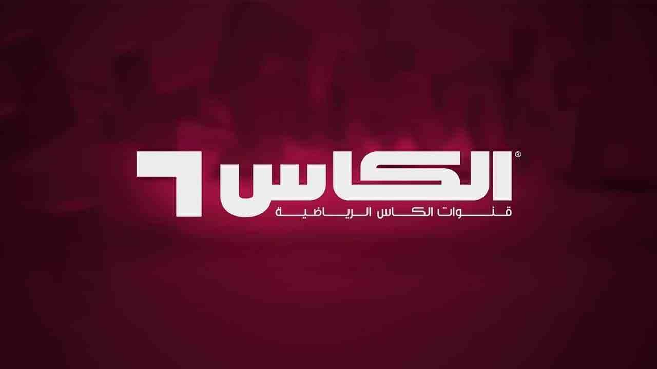 تردد قناة الكأس القطرية الرياضية Al Kass TV نايل سات وعرب سات وعلى جميع الأقمار الصناعية 8 قنوات رياضية
