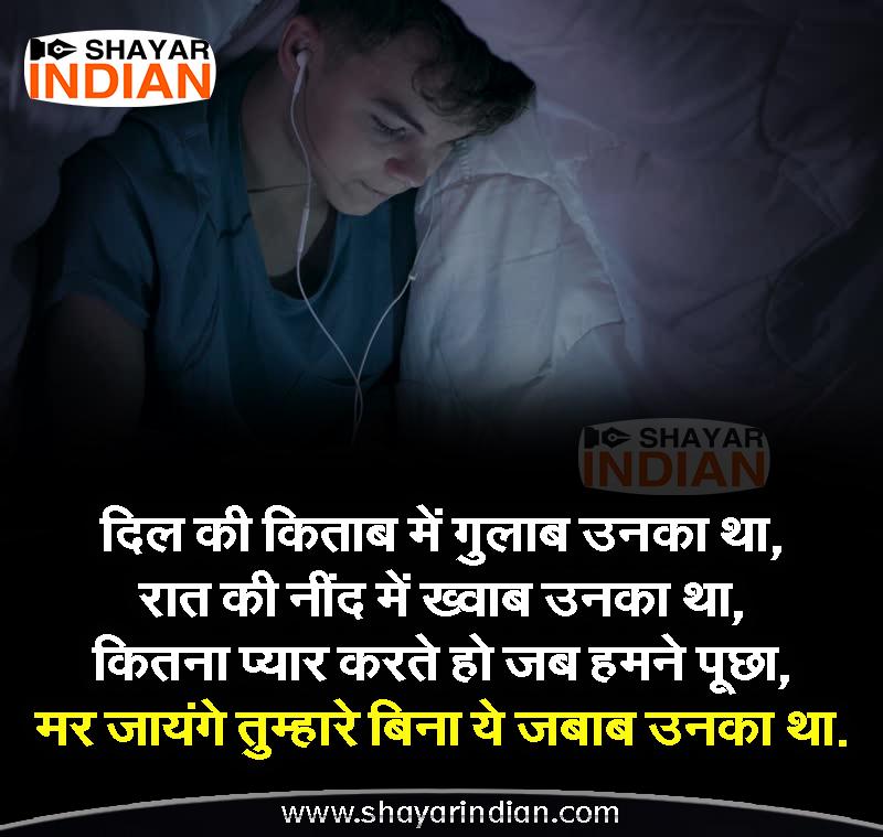 Good Night Love Shayari - True Love Status in Hindi | Shayar Indian