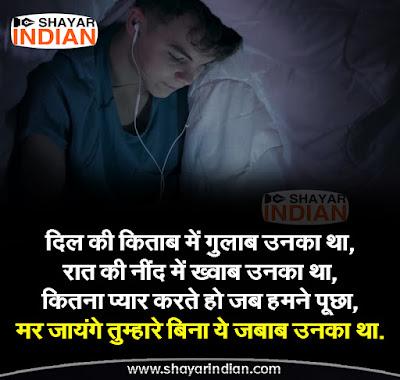Good Night Love Shayari - True Love Status in Hindi