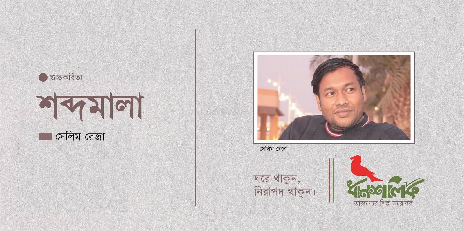 শব্দমালা : সেলিম রেজা