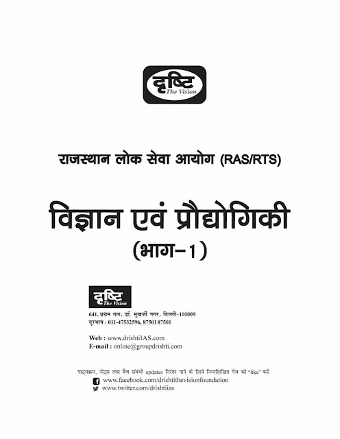 Science and Technology Part 1, by The vision publication : For UPSC Exam Hindi PDF Book