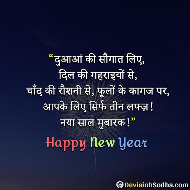 best shayari on new year
