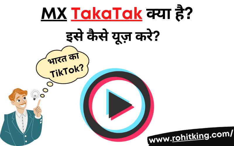 mx-takatak-kya-hai-hindi