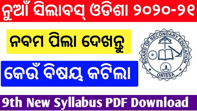 [NEW] BSE Odisha 9th Class New Syllabus PDF Download
