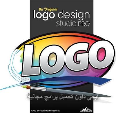 تحميل أفضل برنامج لتصميم الشعارات اللوجو Logo Design Studio Pro.