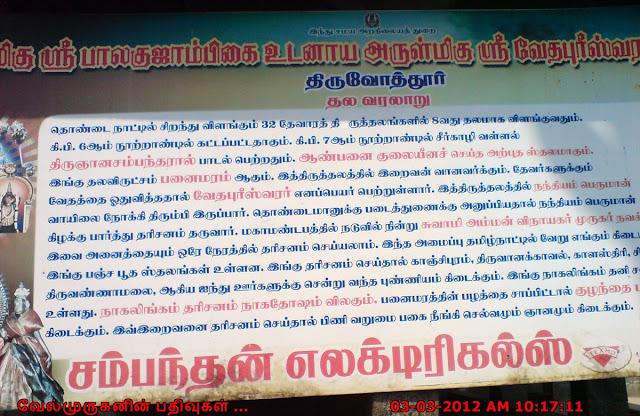 Cheyyaru Siva Temple History