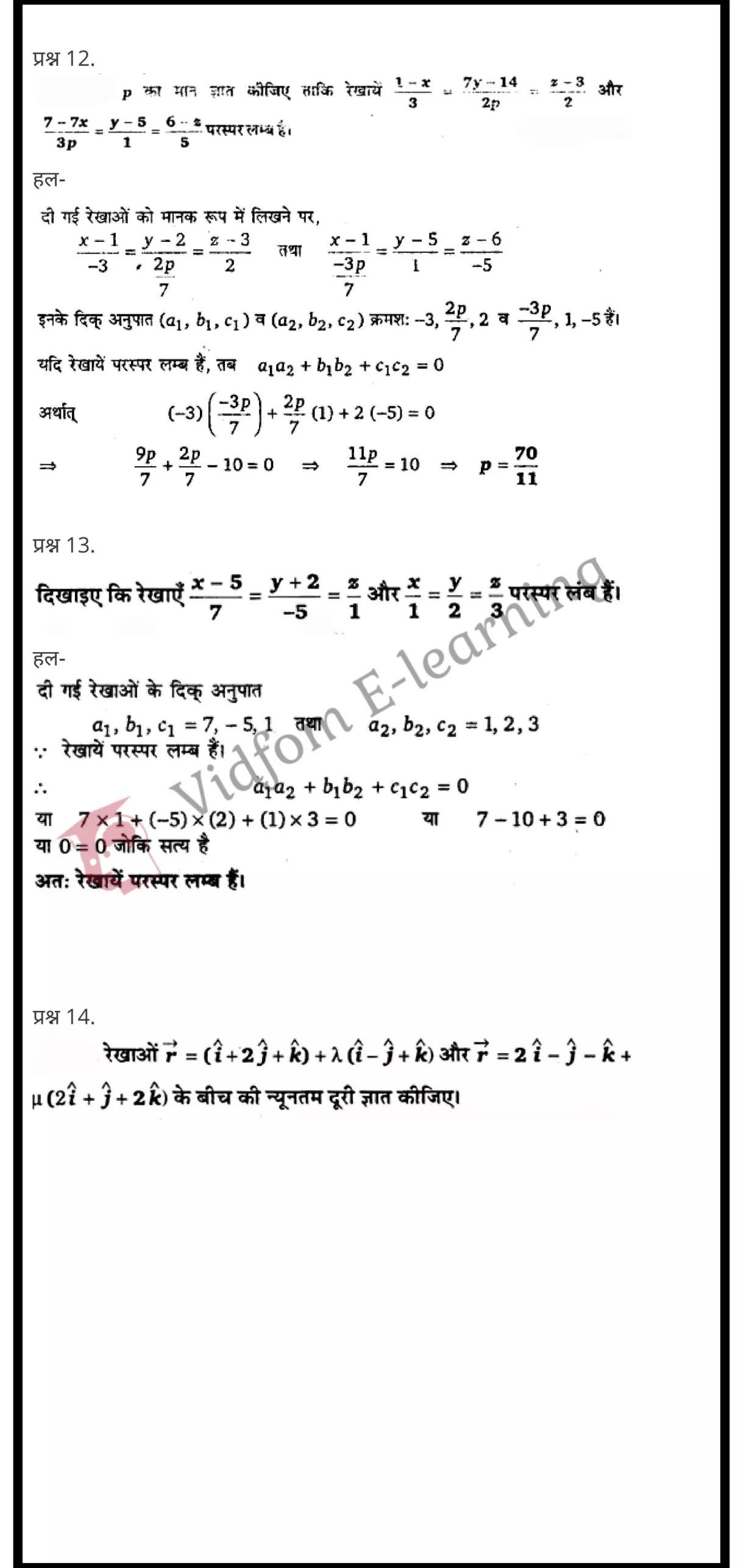 class 12 maths chapter 11 light hindi medium 8