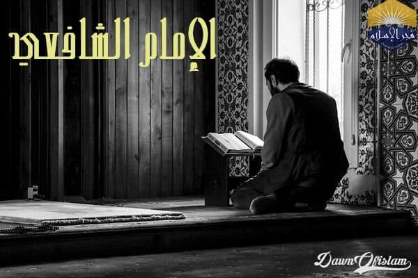 الأيام لإمام الشافعي www.dawnofislam.com