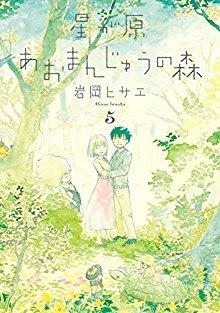 星が原あおまんじゅうの森 第01-05巻