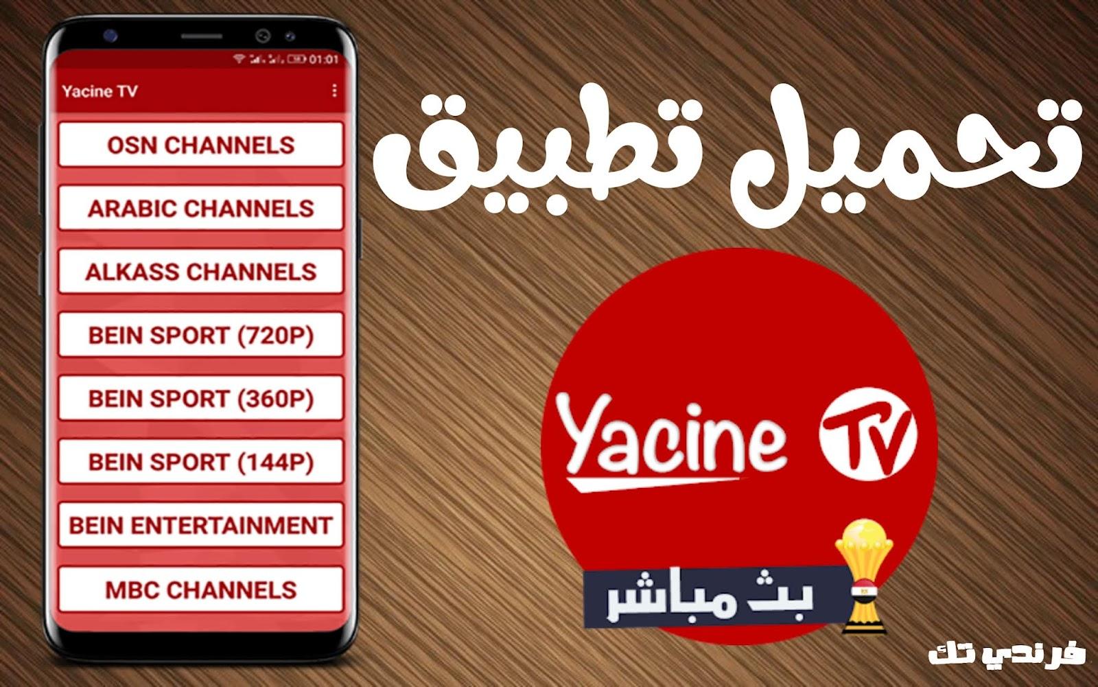 تحميل تطبيق ياسين تيفي Yacine Tv 2022 برابط مباشر
